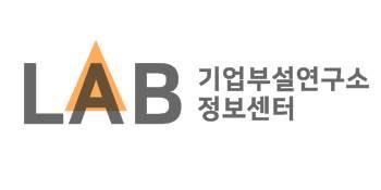 기업부설연구소 정보센터 Logo
